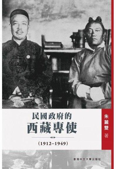民國政府的西藏專使