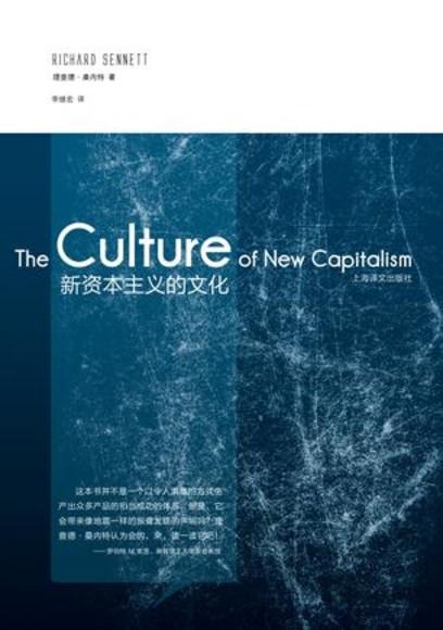 新资本主义的文化