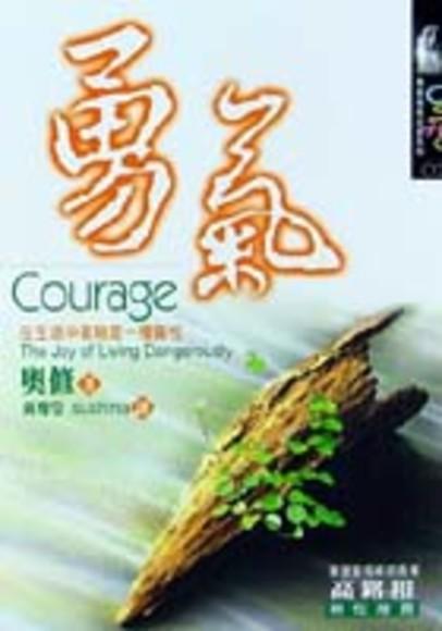 勇氣(平裝)