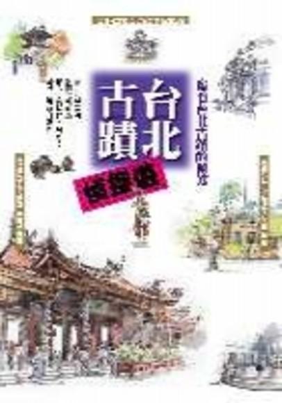 台北古蹟偵探遊(軟裝)