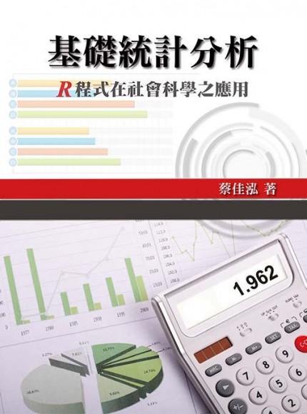 基礎統計分析