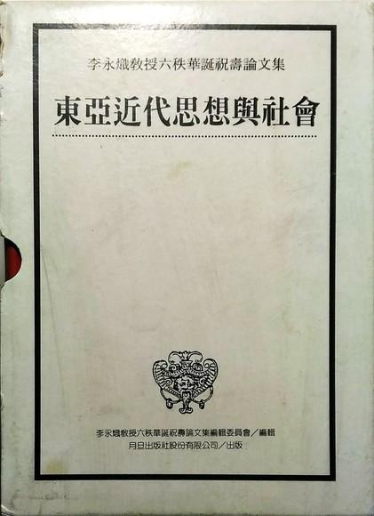東亞近代思想與社會
