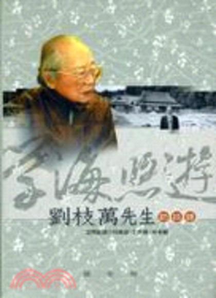 劉枝萬先生訪談錄
