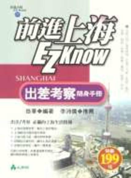 前進上海EZ Know: 出差考察隨身手冊