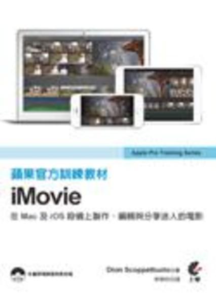 蘋果官方訓練教材: iMovie (附光碟)