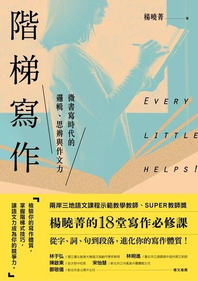階梯寫作:微書寫時代的邏輯、思辨與作文力:楊曉菁老師的18堂寫作必修課