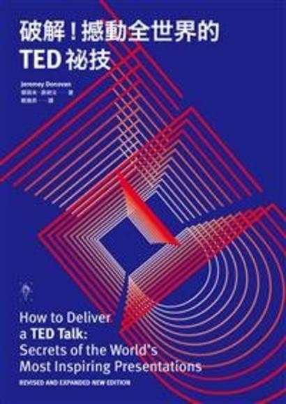 破解!撼動全世界的TED祕技