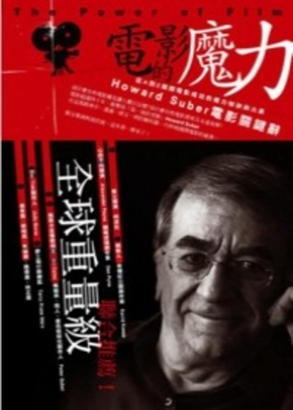 電影的魔力: Howard Suber電影關鍵辭(平裝)