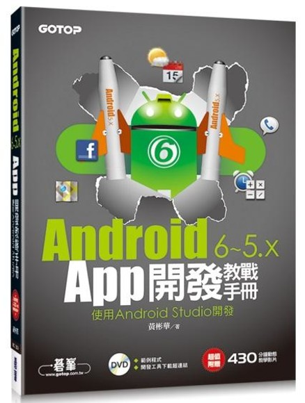 Android 6~5.x App開發教戰手冊:使用Android Studio(附教學影片、範例檔)
