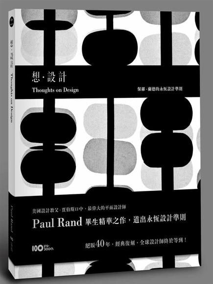 想設計: 保羅.蘭德的永恆設計準則