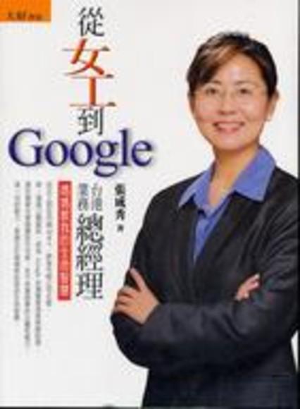 從女工到Google台港業務總經理---媽媽教我的生命智慧