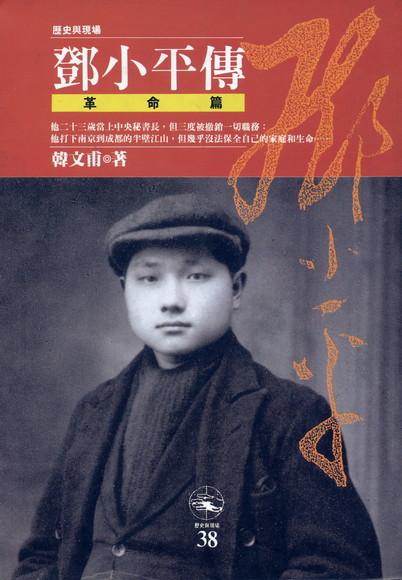 鄧小平傳(上)