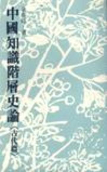 中國知識階層史論