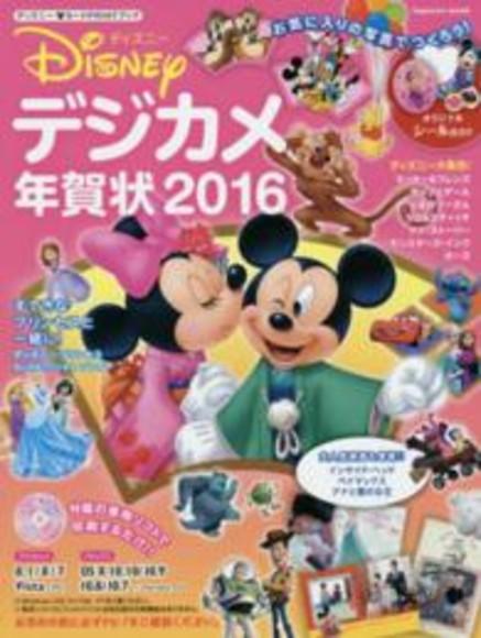 歡樂迪士尼數位寫真賀卡製作2016:附CD-ROM