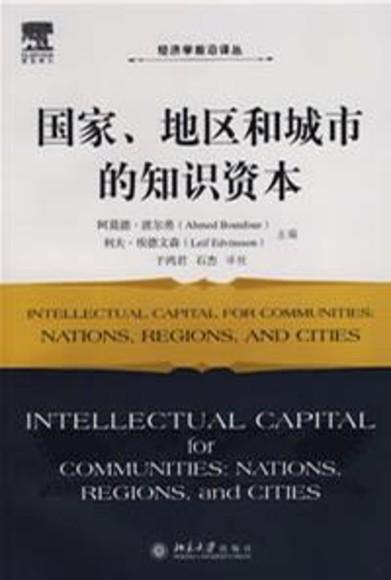 国家、地区和城市的知识资本