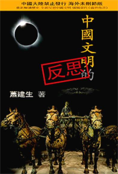 中國文明的反思