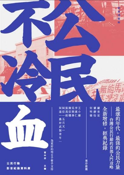 公民不冷血:新世紀台灣公民行動事件簿(經典增修版)