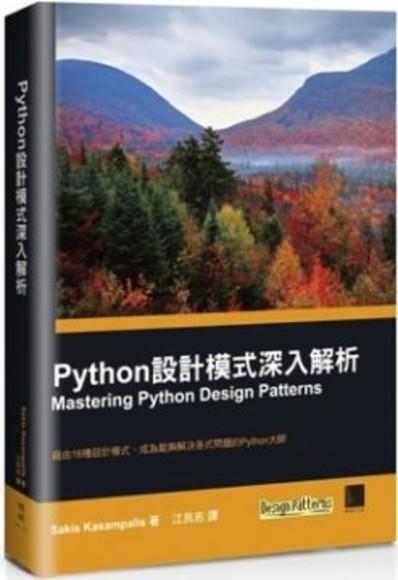 Python設計模式深入解析