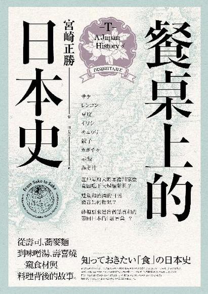 餐桌上的日本史(改版)