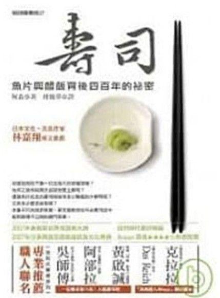 壽司:魚片與醋飯背後四百年的祕密(平裝)