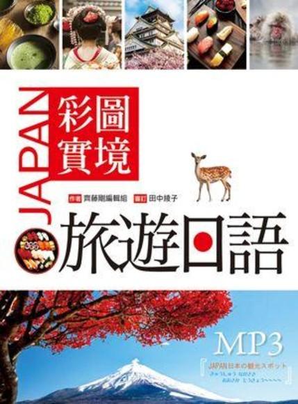 彩圖實境旅遊日語 (附MP3)