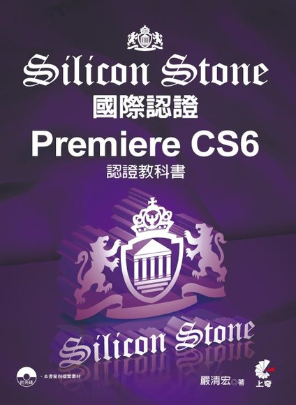 Premiere CS6 Silicon Stone 認證教科書