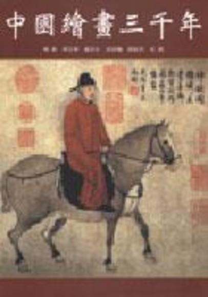 中國繪畫三千年(進口彩色精裝)