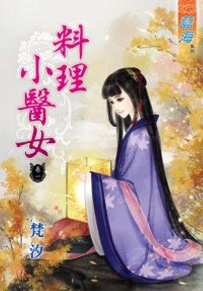 料理小醫女(卷一)