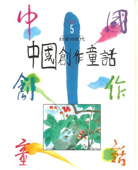 中國創作童話 5