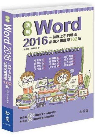 活用Word 2016:一做就上手的職場必備文書處理102招