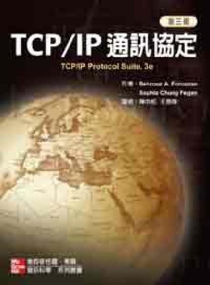 TCP/IP 協定(第三版)