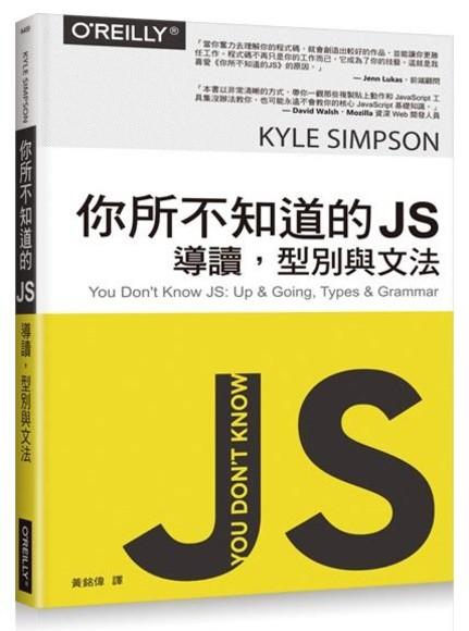 你所不知道的 JS:導讀,型別與文法