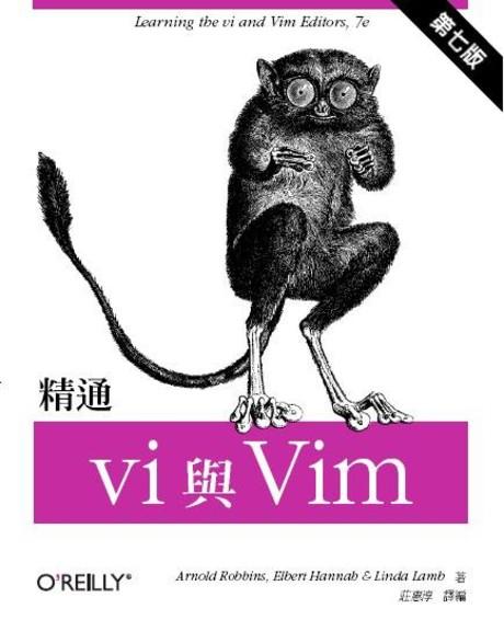 精通 vi 與 vim 第七版(平裝)