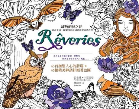 綻放的夢之花: 遊走奇境, 探索浪漫法國詩畫療癒著色書