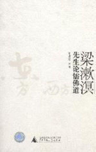 梁漱溟先生论儒佛道