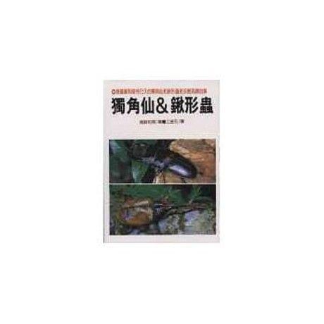 獨角仙&鍬形蟲