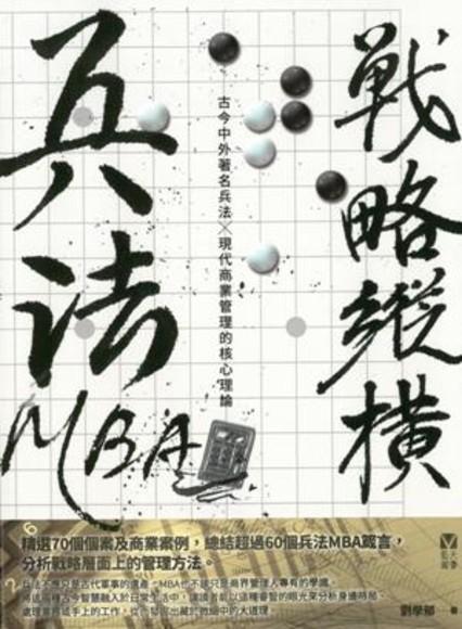 兵法MBA系列——戰略縱橫