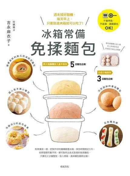 冰箱常備免揉麵包:不僅烤箱,平底鍋、鑄鐵鍋也OK!週末揉好麵糰,每天早上,只要放進烤箱就可以吃了!