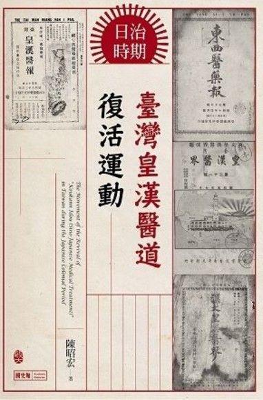 日治時期臺灣皇漢醫道復活運動