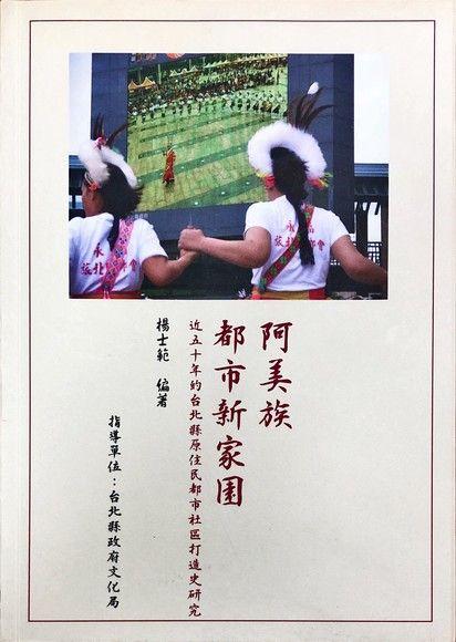 阿美族都市新家園:近五十年的台北縣原住民都市社區打造史研究