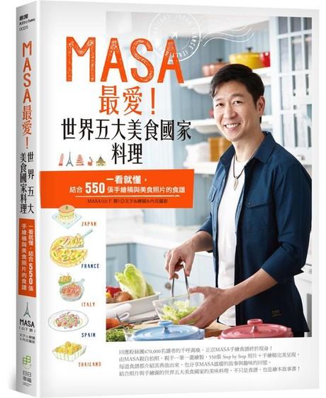 MASA最愛!世界五大美食國家料理