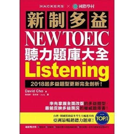 新制多益 NEW TOEIC 聽力題庫大全