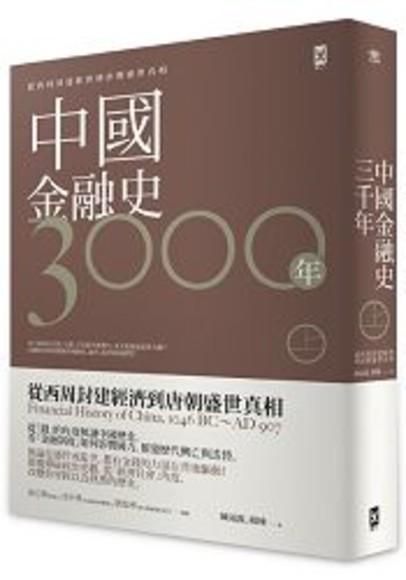中國金融史3000年(上)從西周封建經濟到唐朝盛世真相