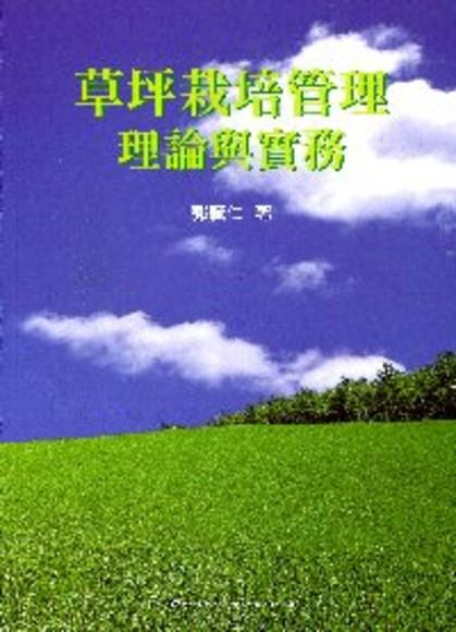 草坪栽培管理理論與實務