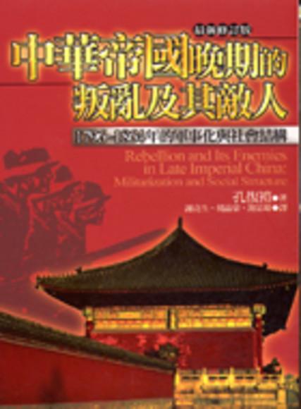 中華帝國晚期的叛亂及其敵人