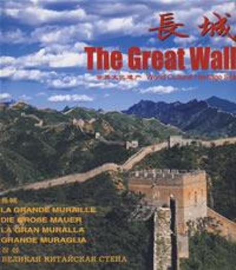 长城 / The Great Wall