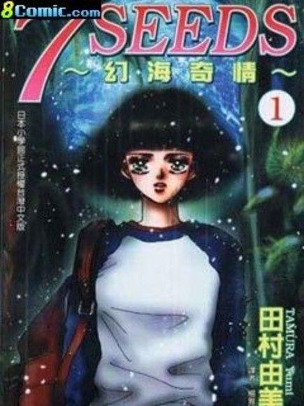 7 SEEDS~幻海奇情~                  1
