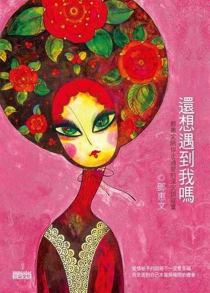 還想遇到我嗎:鄧惠文陪你走過愛的深沉與寂寞