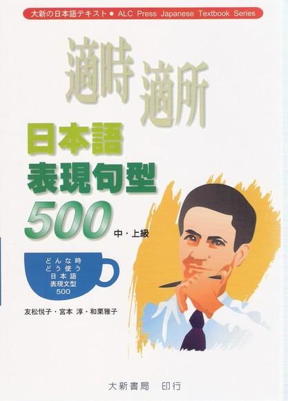 適時適所日本語表現句型500