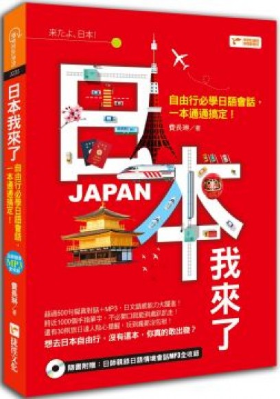 日本我來了:71個日本自由行必遇情境+1200張身歷其境真實彩圖